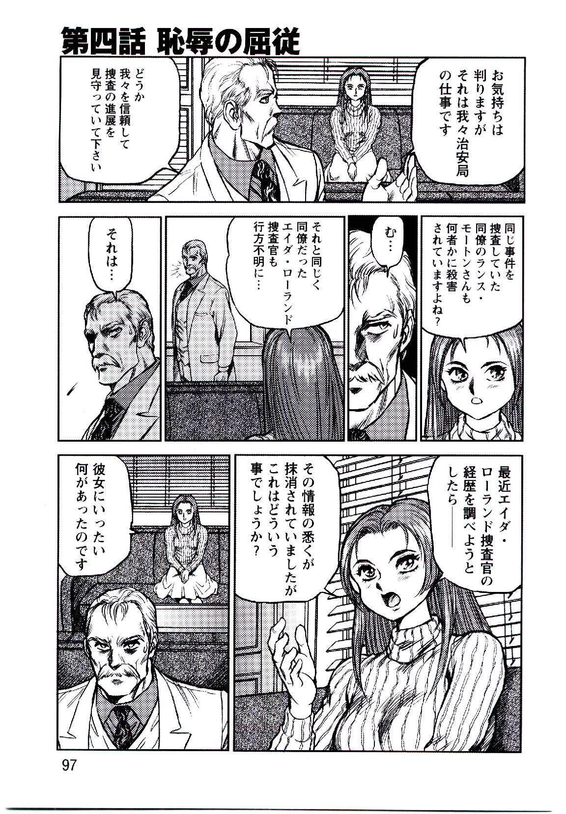 Hadaka Ningyou Ada / Ada The Naked Doll 93