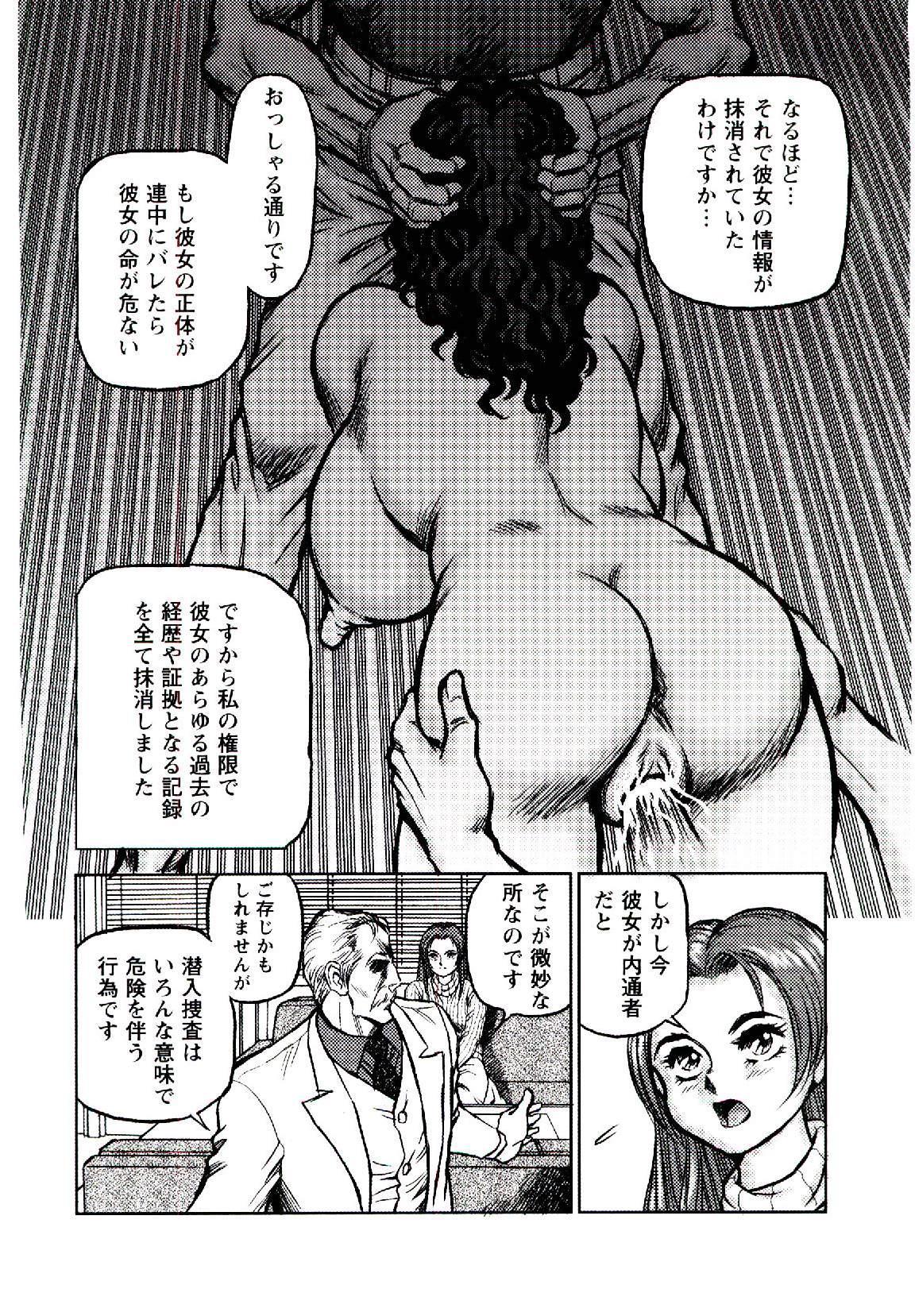 Hadaka Ningyou Ada / Ada The Naked Doll 96