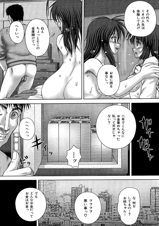 Kyoukan Jigoku 153