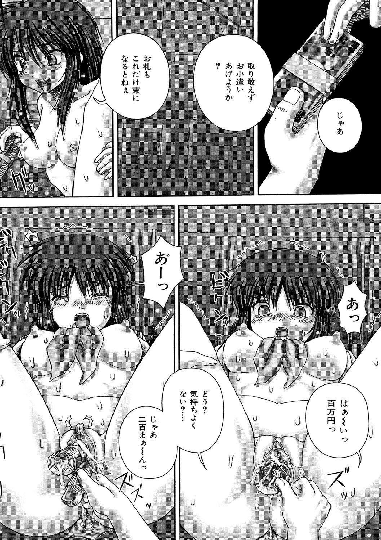 Kyoukan Jigoku 154