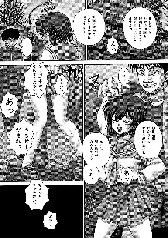 Kyoukan Jigoku 174