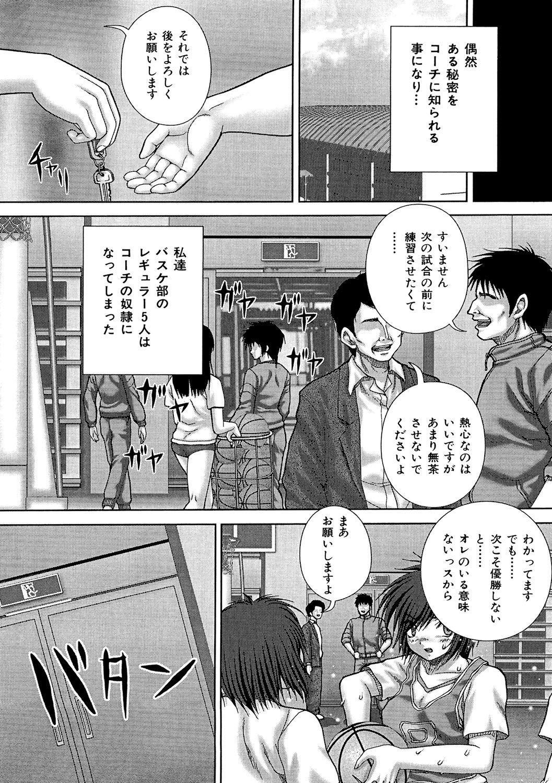 Kyoukan Jigoku 7