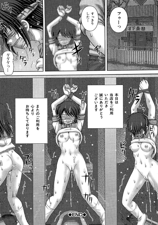 Kyoukan Jigoku 94