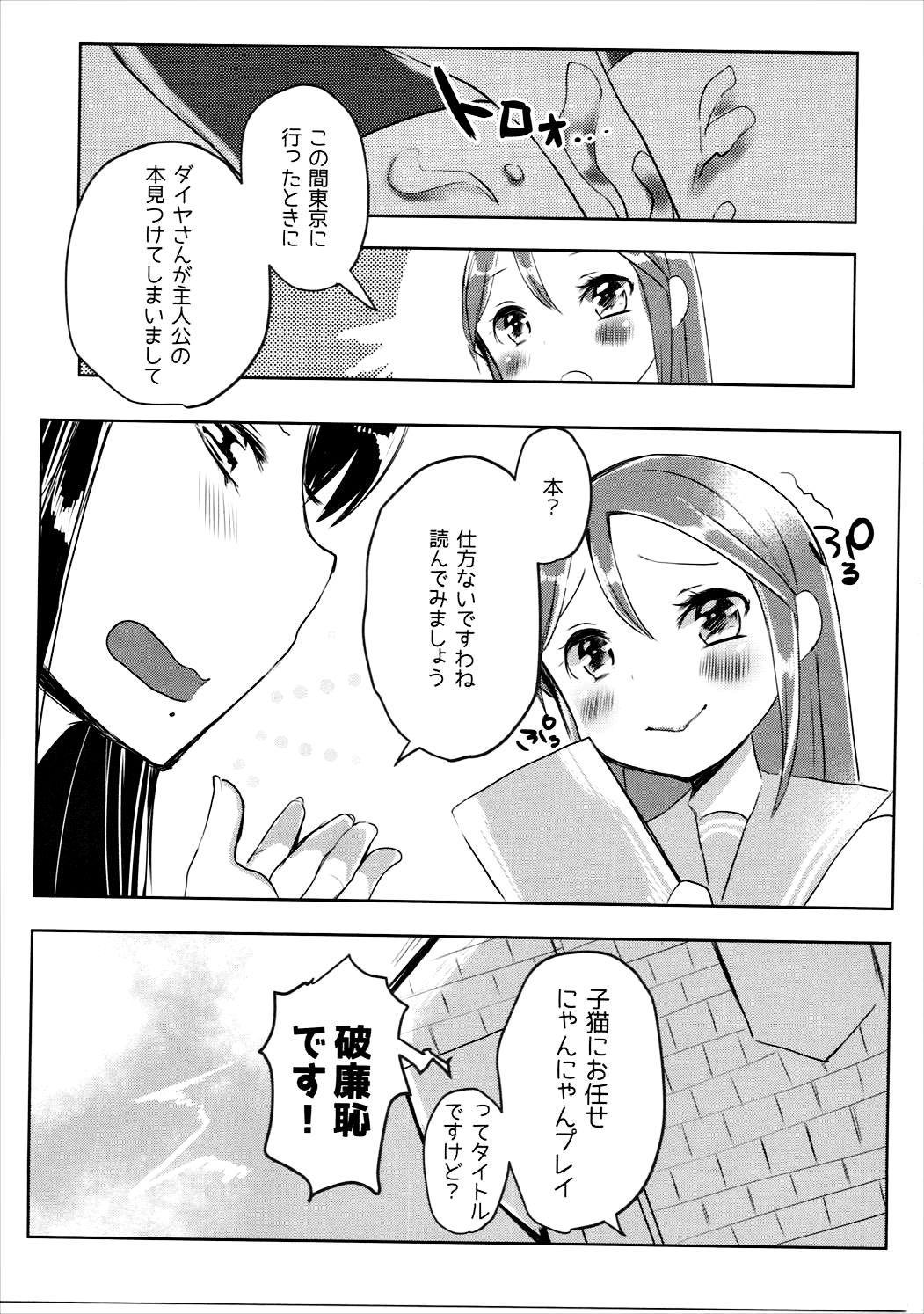 Dia-san ga Kuroneko na Ken ni Tsuite 13