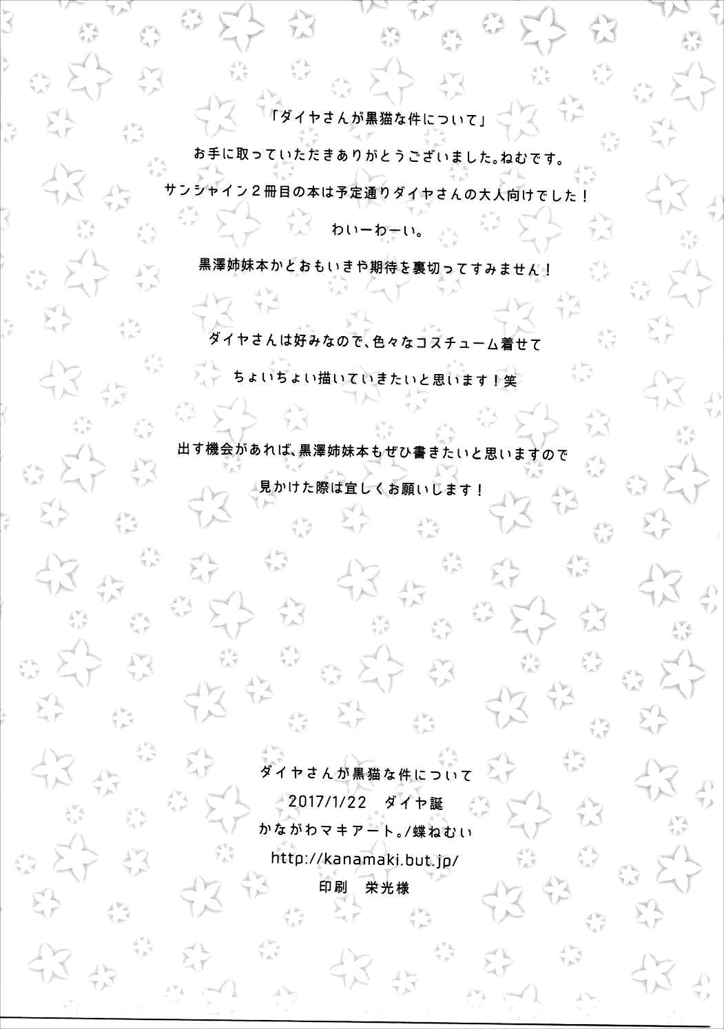 Dia-san ga Kuroneko na Ken ni Tsuite 15