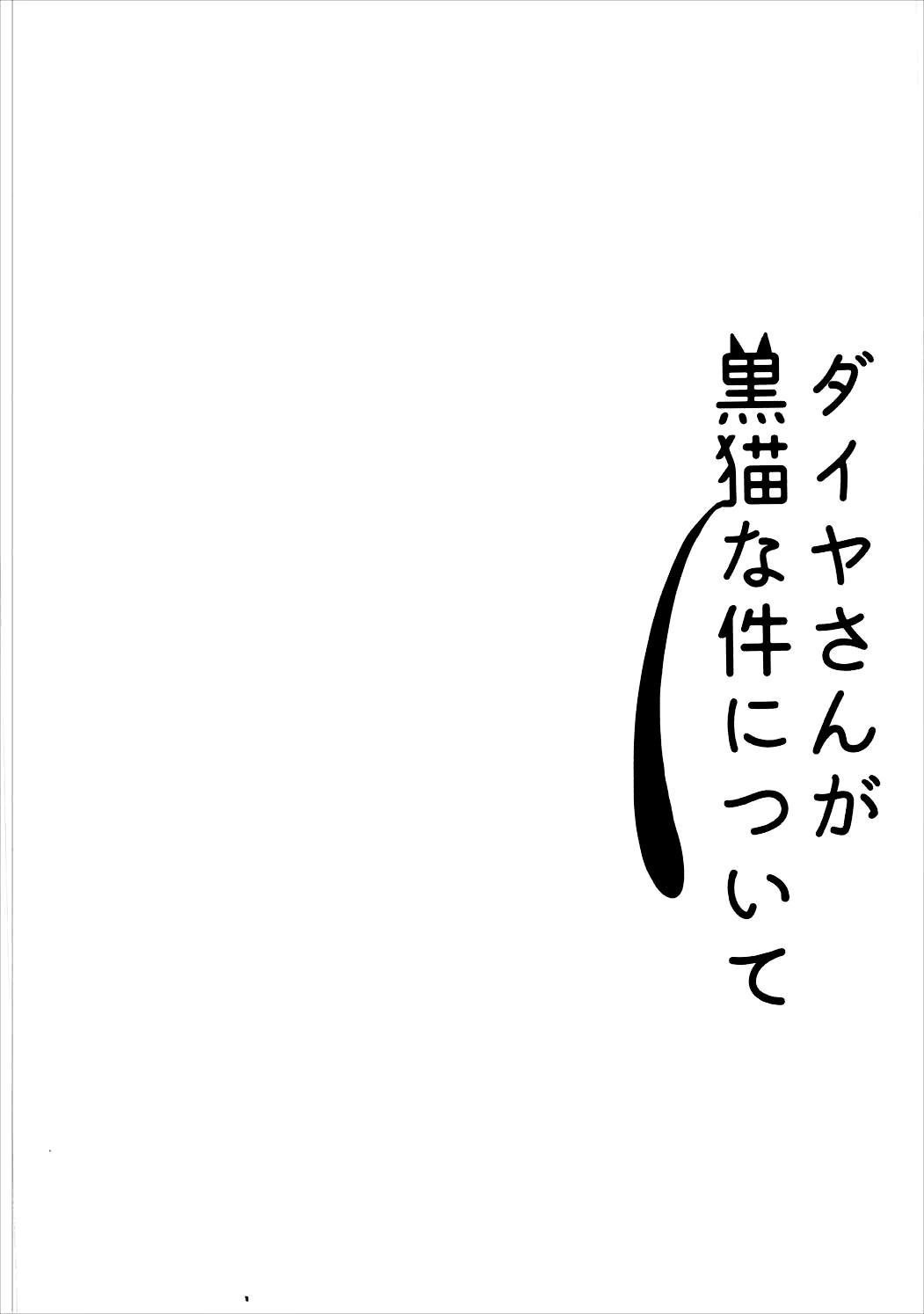 Dia-san ga Kuroneko na Ken ni Tsuite 2