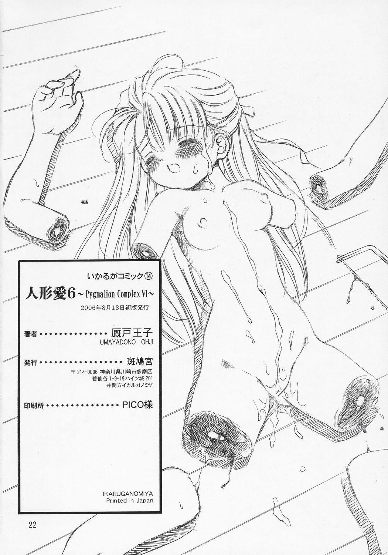 Ningyou Ai 6 20