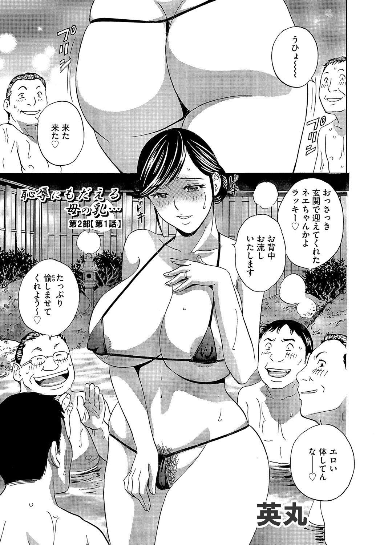 Cyberia Maniacs Saimin Choukyou Deluxe Vol. 4 104