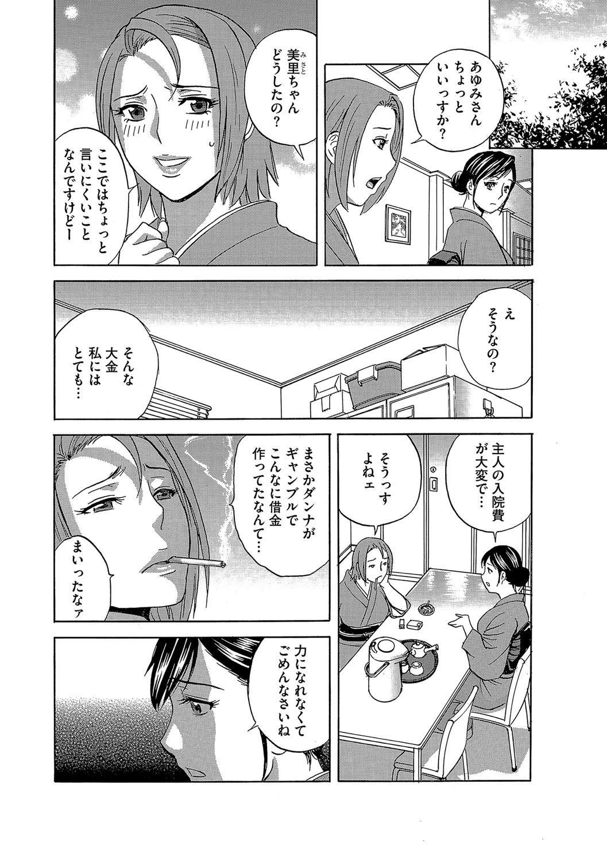 Cyberia Maniacs Saimin Choukyou Deluxe Vol. 4 109