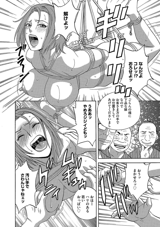 Cyberia Maniacs Saimin Choukyou Deluxe Vol. 4 113