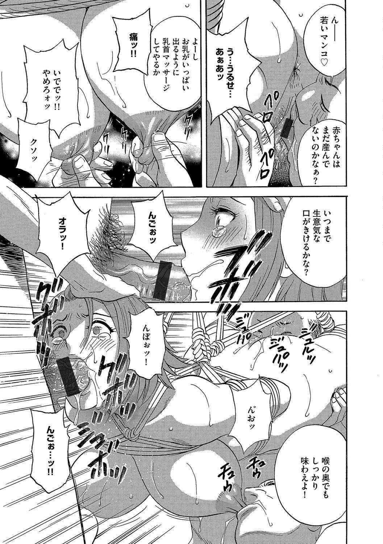 Cyberia Maniacs Saimin Choukyou Deluxe Vol. 4 114