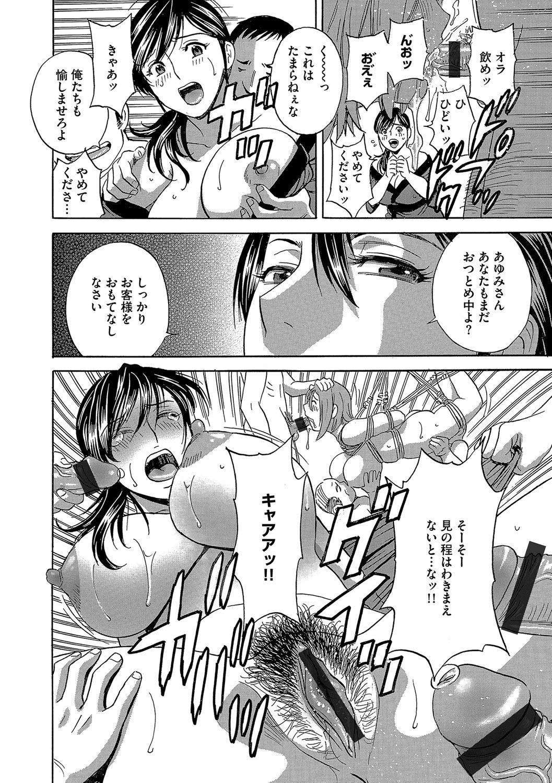 Cyberia Maniacs Saimin Choukyou Deluxe Vol. 4 115