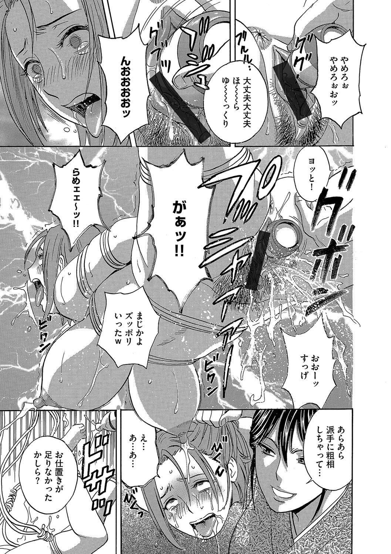 Cyberia Maniacs Saimin Choukyou Deluxe Vol. 4 118