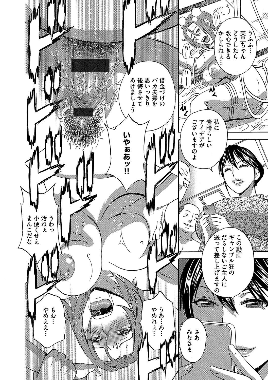 Cyberia Maniacs Saimin Choukyou Deluxe Vol. 4 119