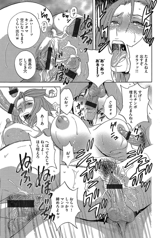 Cyberia Maniacs Saimin Choukyou Deluxe Vol. 4 122