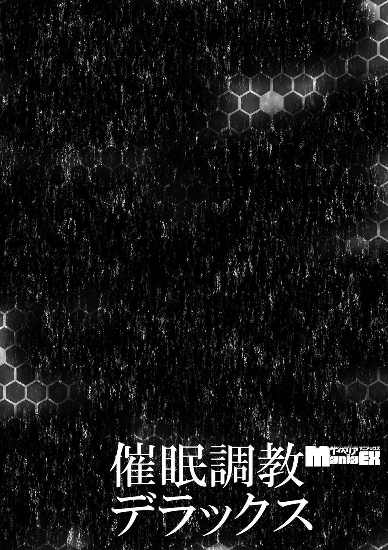 Cyberia Maniacs Saimin Choukyou Deluxe Vol. 4 127