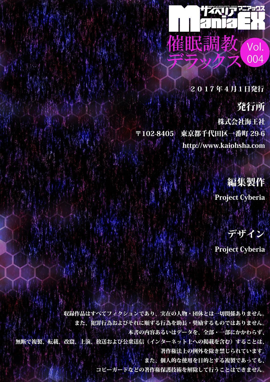 Cyberia Maniacs Saimin Choukyou Deluxe Vol. 4 128