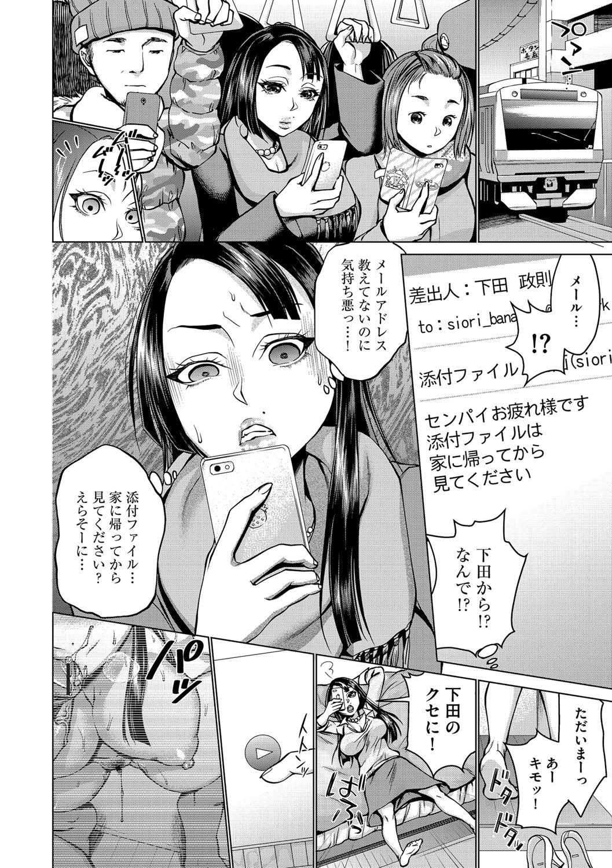 Cyberia Maniacs Saimin Choukyou Deluxe Vol. 4 31