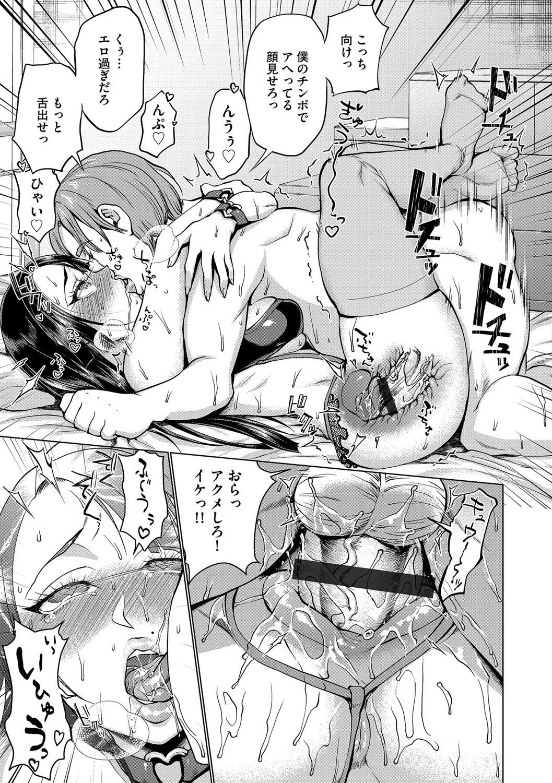 Cyberia Maniacs Saimin Choukyou Deluxe Vol. 4 42