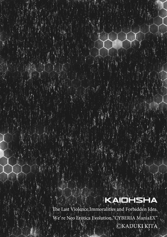 Cyberia Maniacs Saimin Choukyou Deluxe Vol. 4 49