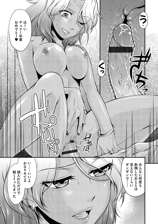 Cyberia Maniacs Saimin Choukyou Deluxe Vol. 4 64