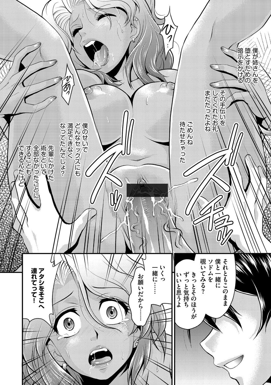Cyberia Maniacs Saimin Choukyou Deluxe Vol. 4 71