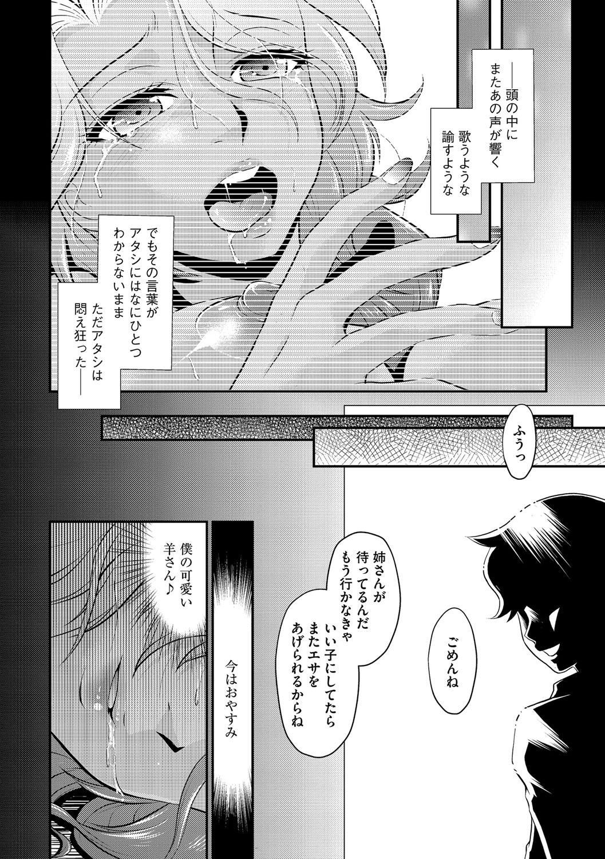 Cyberia Maniacs Saimin Choukyou Deluxe Vol. 4 73