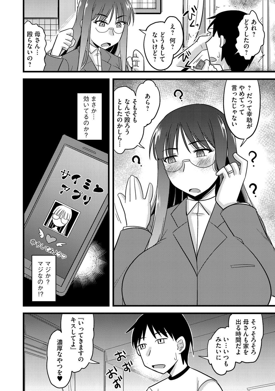 Cyberia Maniacs Saimin Choukyou Deluxe Vol. 4 81