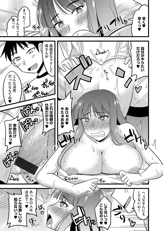 Cyberia Maniacs Saimin Choukyou Deluxe Vol. 4 98
