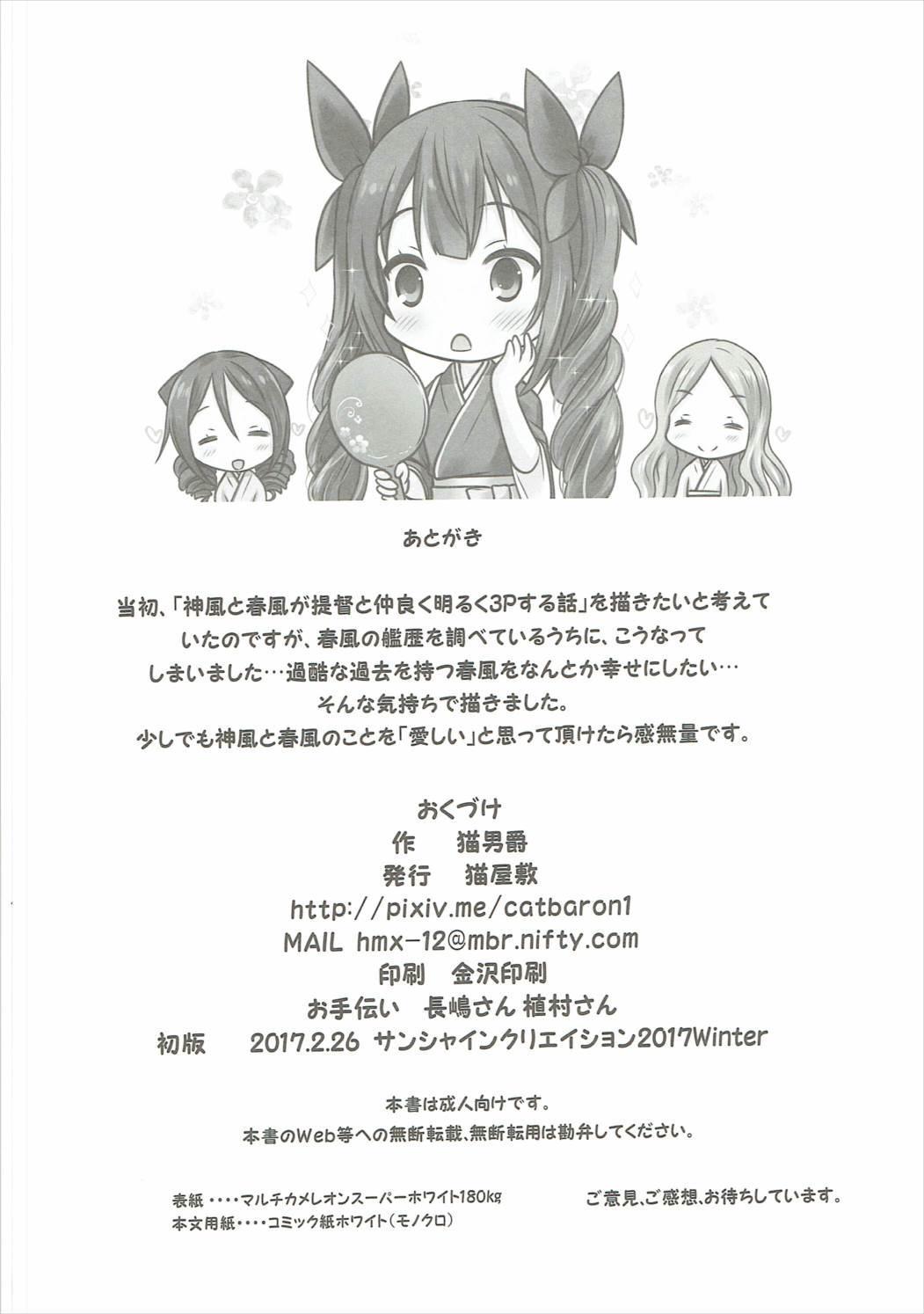 Kamikaze-gata Koufukuron 24