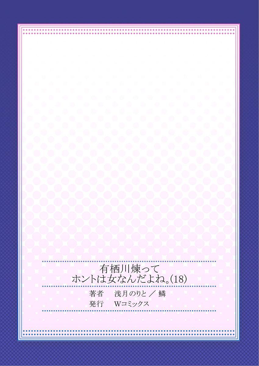 Arisugawa Ren tte Honto wa Onna nanda yo ne. 18 28