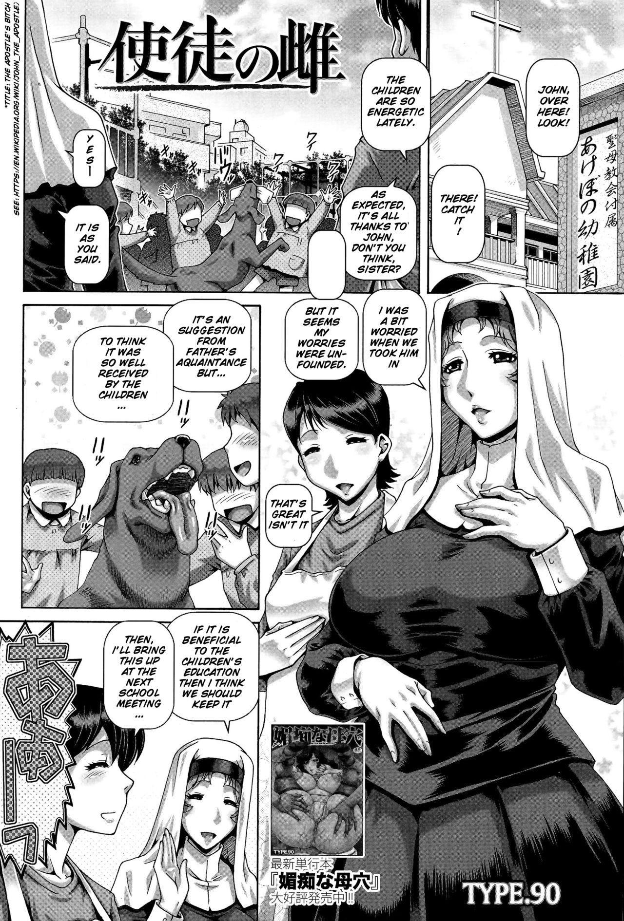 Shito no Mesu - The Apostle's Bitch 0
