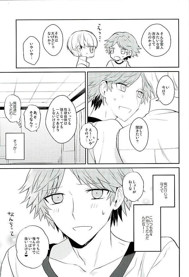 Kyou Uchi Kuru? 17