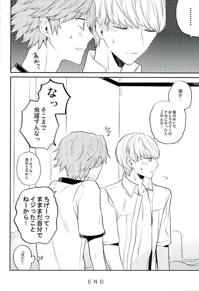 Kyou Uchi Kuru? 18