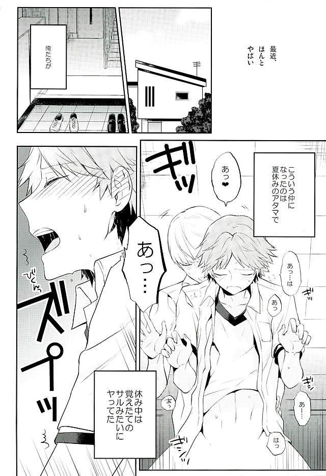 Kyou Uchi Kuru? 4