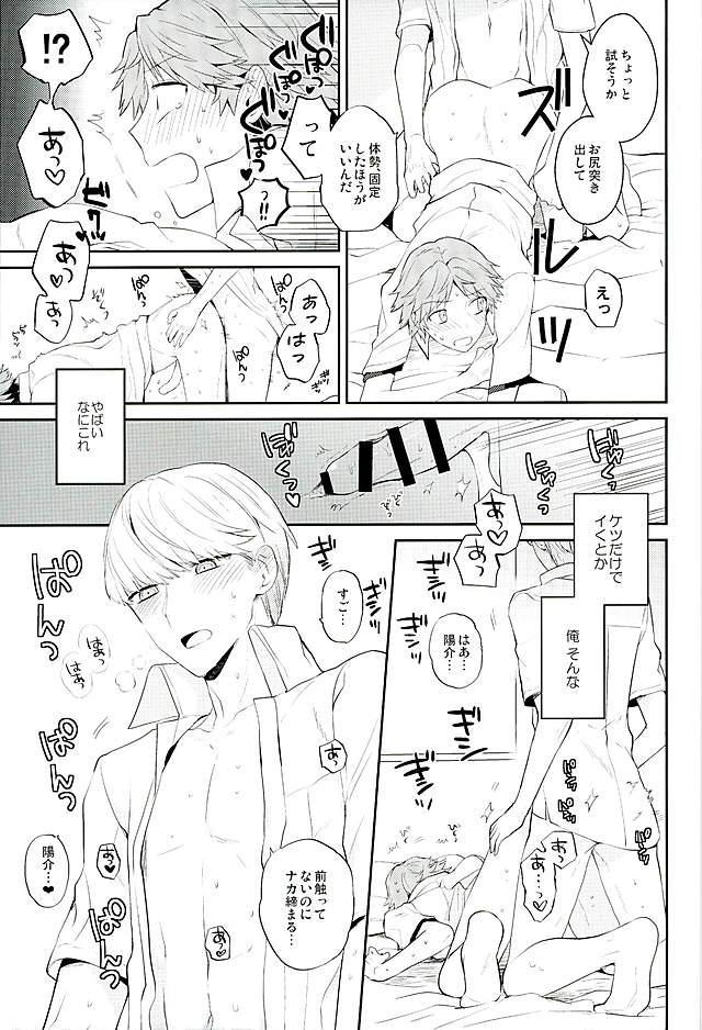Kyou Uchi Kuru? 7