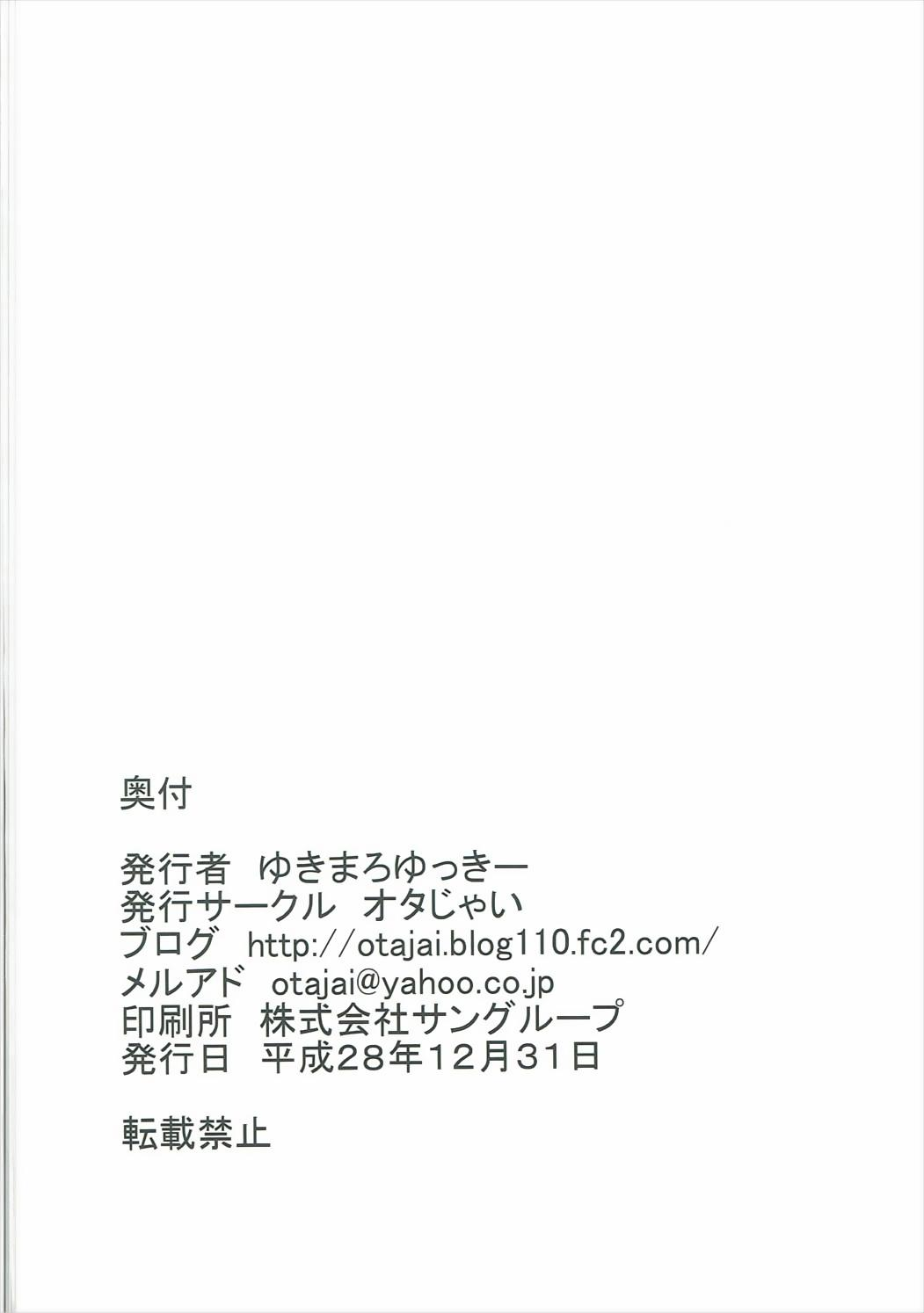 Hitozuma Nishizumi Shiho Dosukebe na Honshou o Sarasu 24