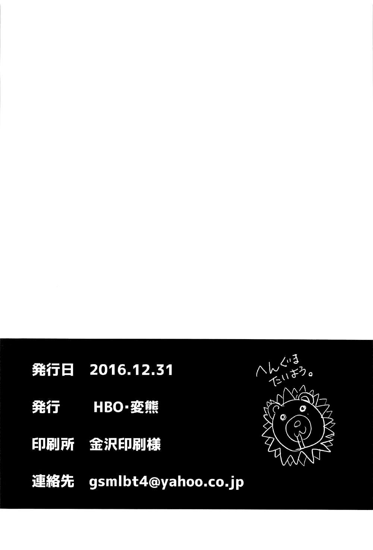 Love Shiki 29
