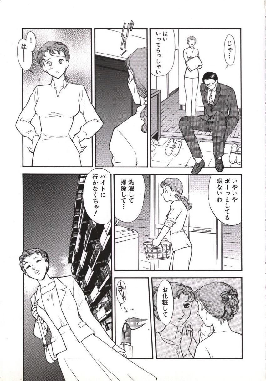 Hitozuma Moyou Kuwaezuma 9