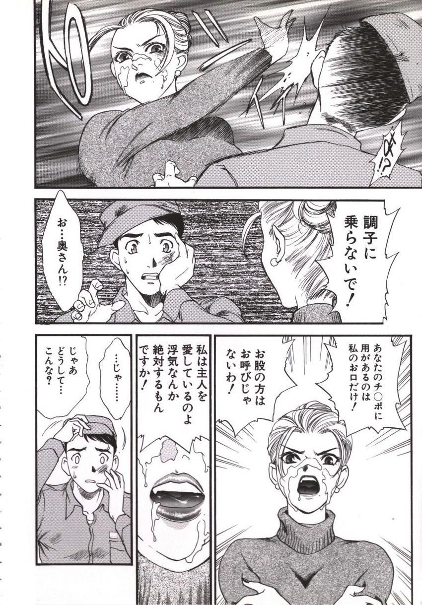 Hitozuma Moyou Kuwaezuma 95