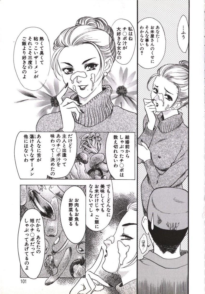 Hitozuma Moyou Kuwaezuma 96