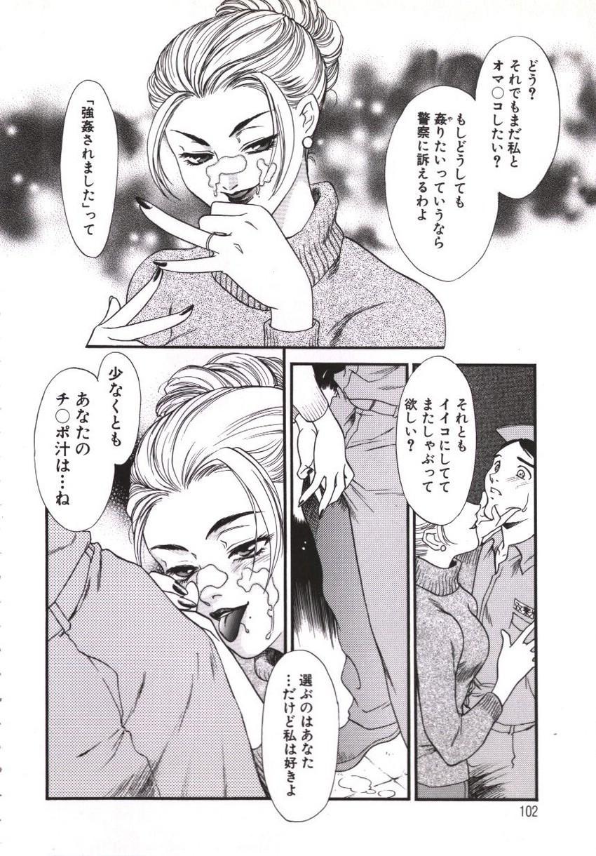 Hitozuma Moyou Kuwaezuma 97