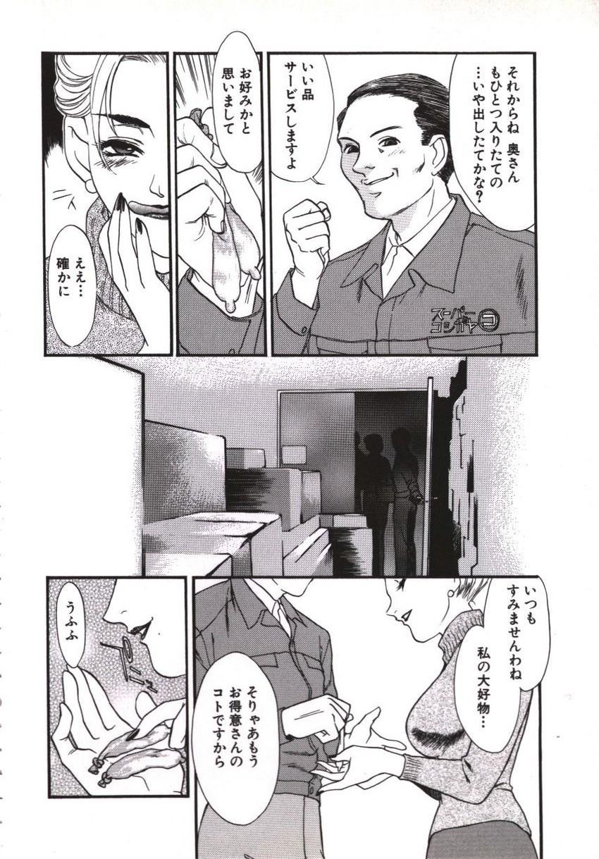 Hitozuma Moyou Kuwaezuma 99