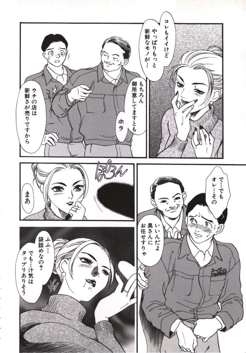 Hitozuma Moyou Kuwaezuma 101