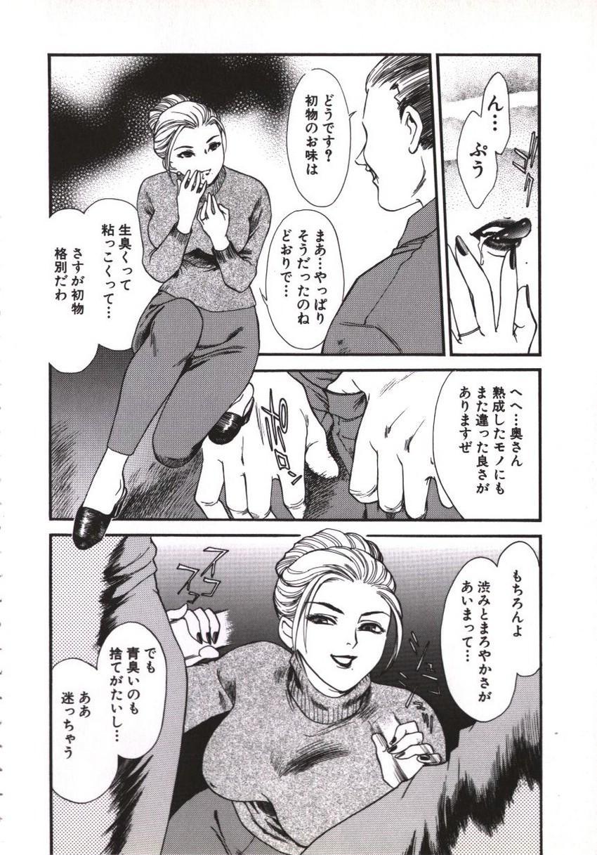 Hitozuma Moyou Kuwaezuma 103