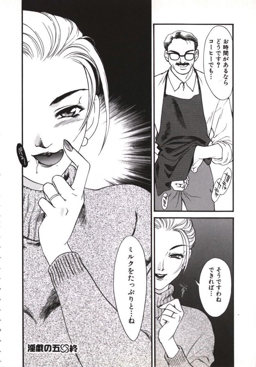 Hitozuma Moyou Kuwaezuma 107