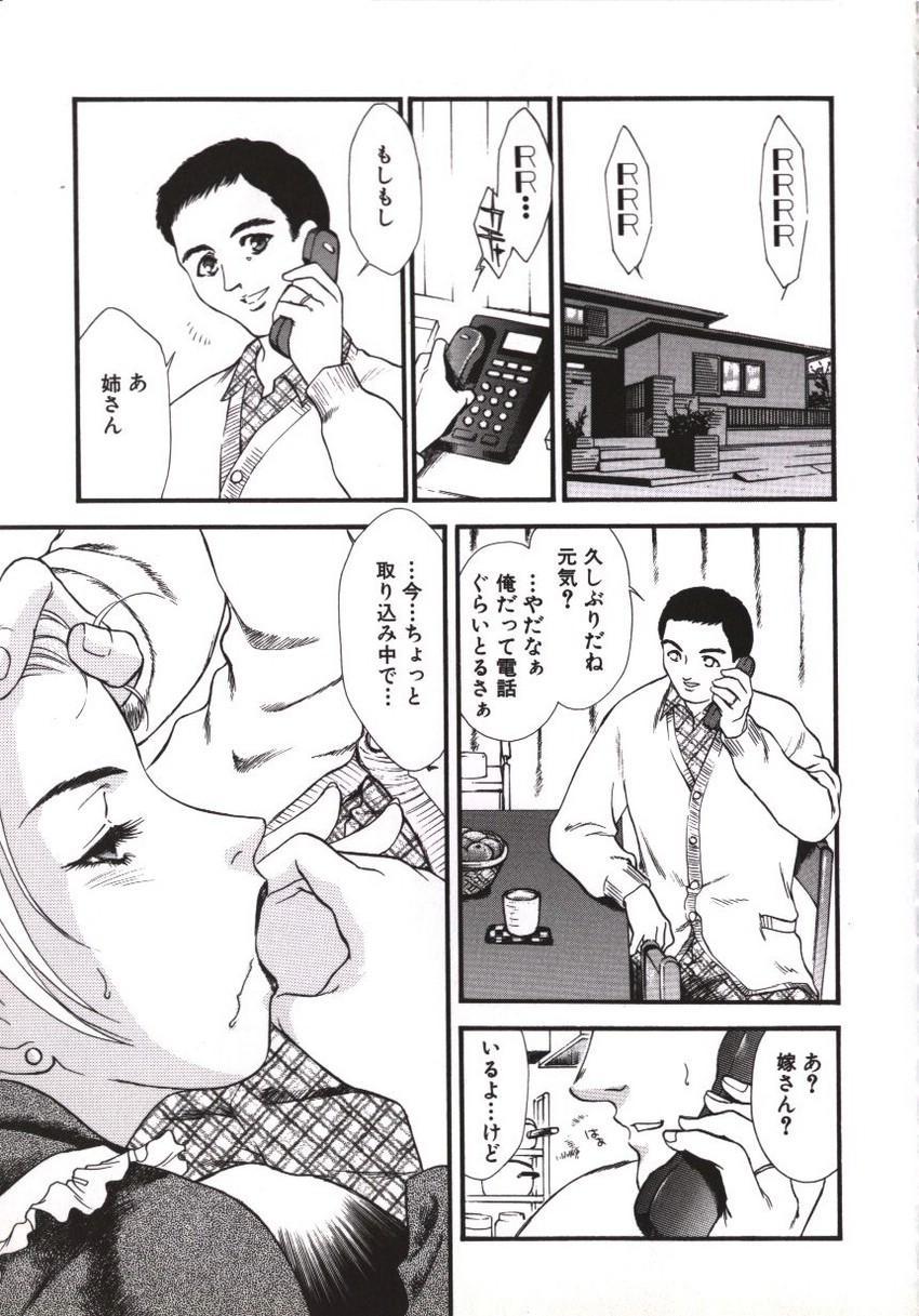 Hitozuma Moyou Kuwaezuma 108
