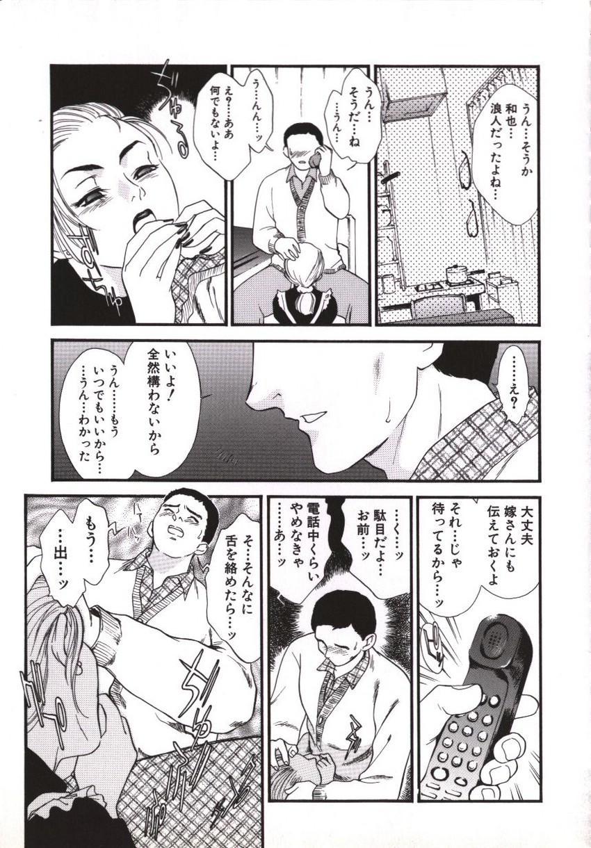 Hitozuma Moyou Kuwaezuma 110