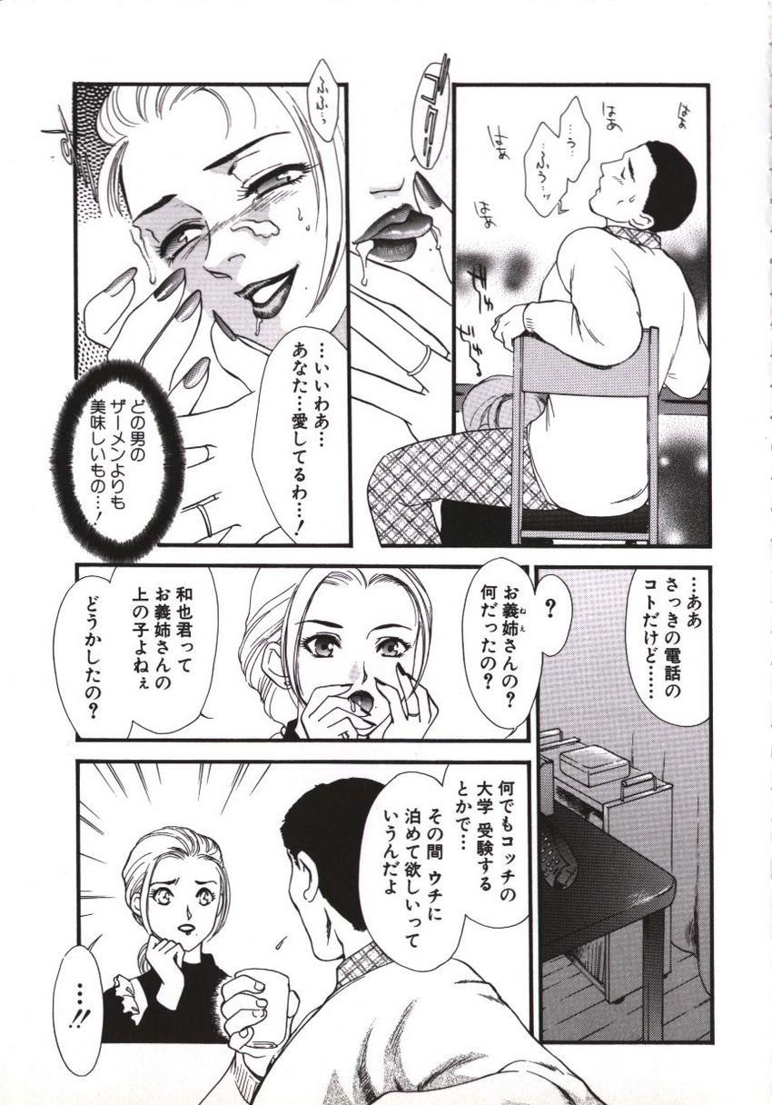 Hitozuma Moyou Kuwaezuma 112
