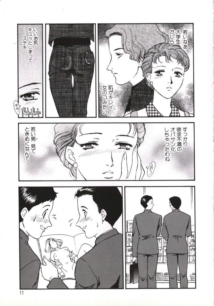 Hitozuma Moyou Kuwaezuma 11